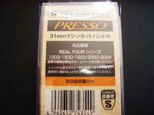 P3070500